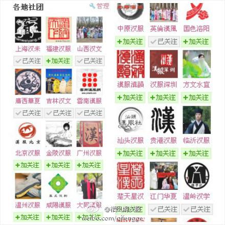 全国各地汉服社团新浪微博集中展示