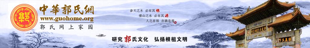 郭 网站标题