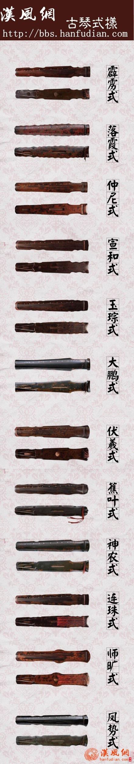 古琴式样 (1)