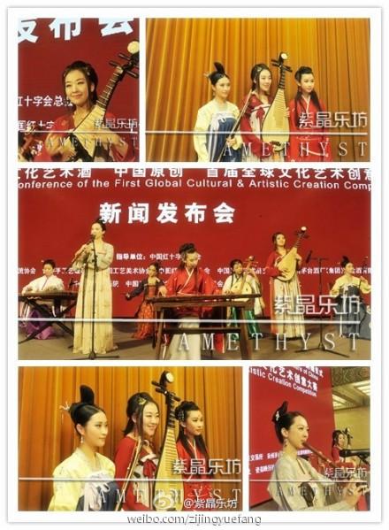 紫晶乐坊汉服女乐组合在人民大会堂金色大厅演出