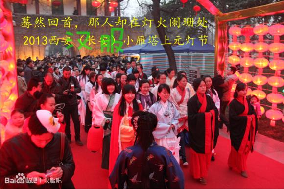 2014甲午小雁塔长安汉服上元灯节活动召集