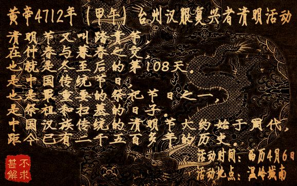 甲午年台州汉服复兴者清明活动召集