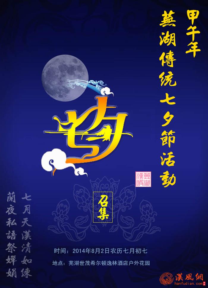 2014甲午年芜湖传统七夕节活动召集