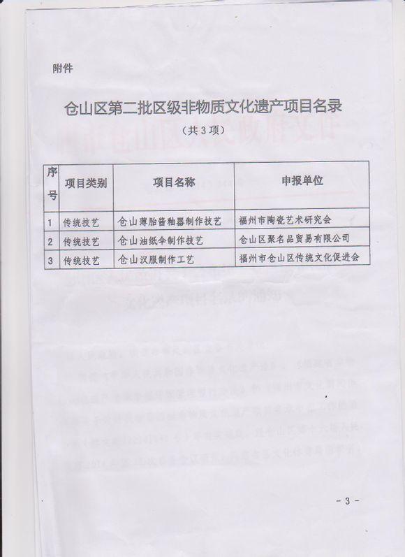 """""""汉服制作工艺"""" 首次列入区级非物质文化遗产名录"""