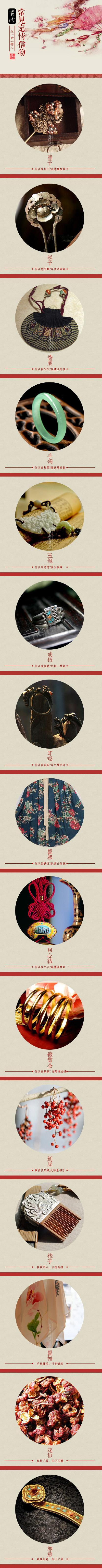 中国古代十大定情信物