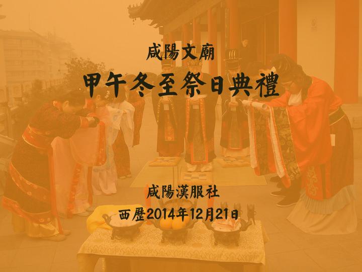 咸阳汉服社冬至祭日活动招募召集
