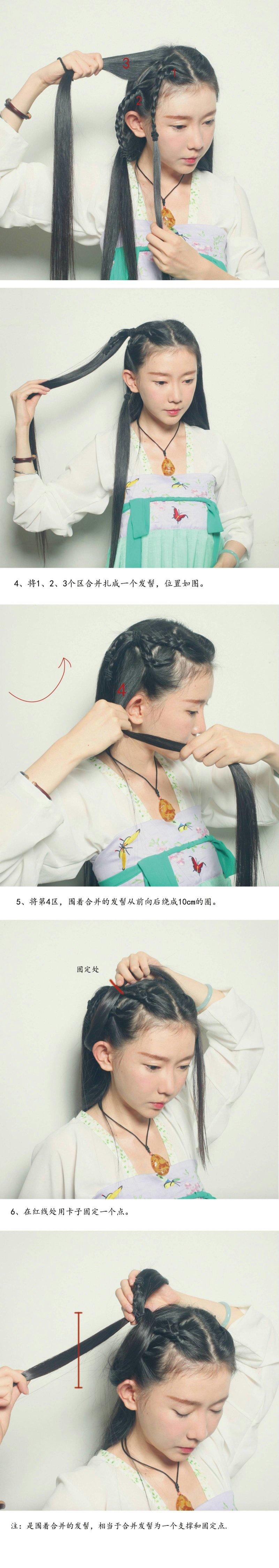 汉服发型教程