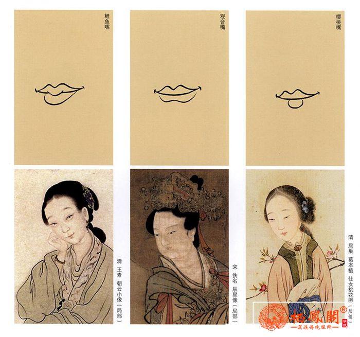 古代仕女画中常见的嘴型有樱桃嘴,形似樱桃