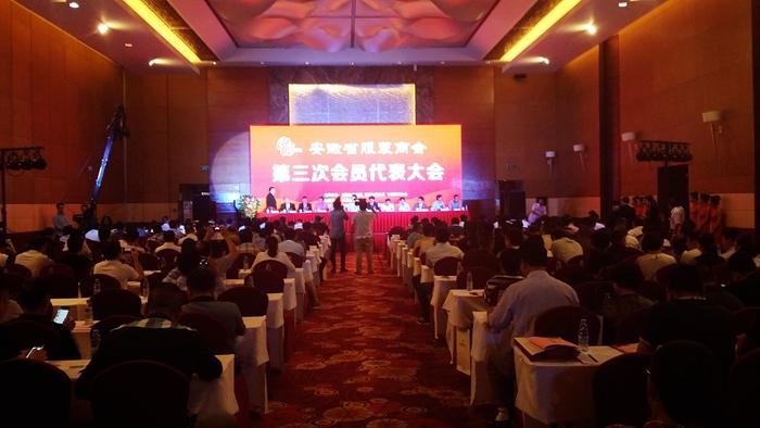 安徽省服装商会第三次会员代表大会胜利召开