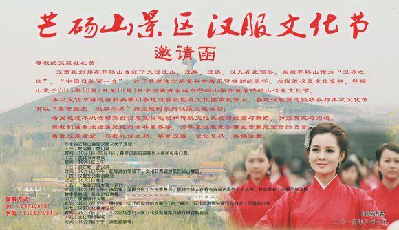 芒砀山景区汉服文化节芒砀山汉服文化节策划案.