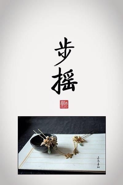 中国传统首饰