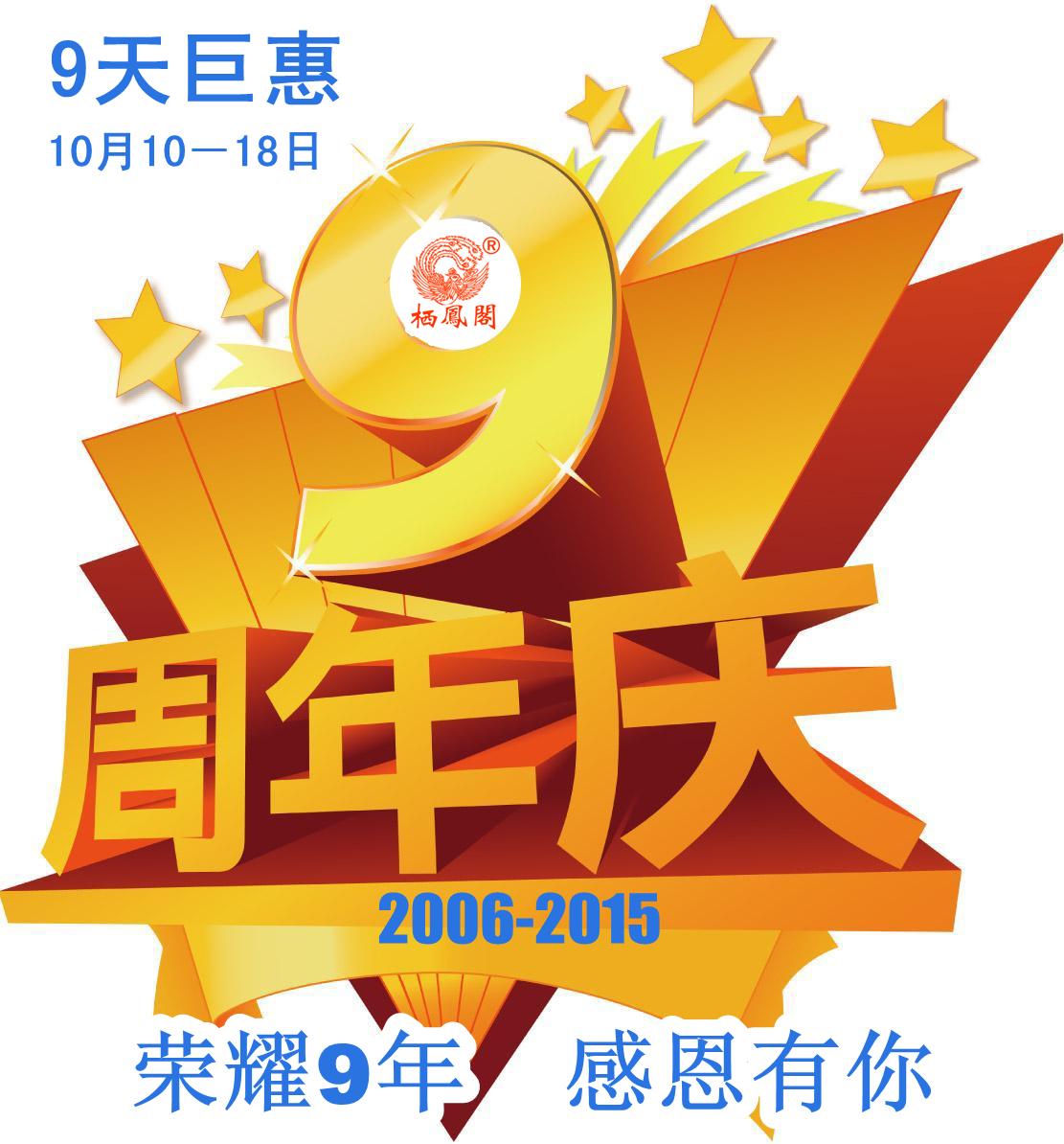 栖凤阁#汉服#9周年店庆