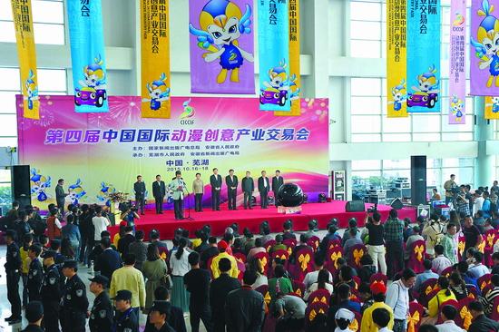 第四届中国国际动漫创意产业交易会