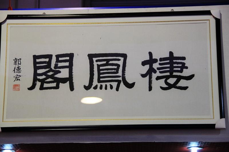栖凤阁汉服参展第四届中国国际动漫创意产业交易会