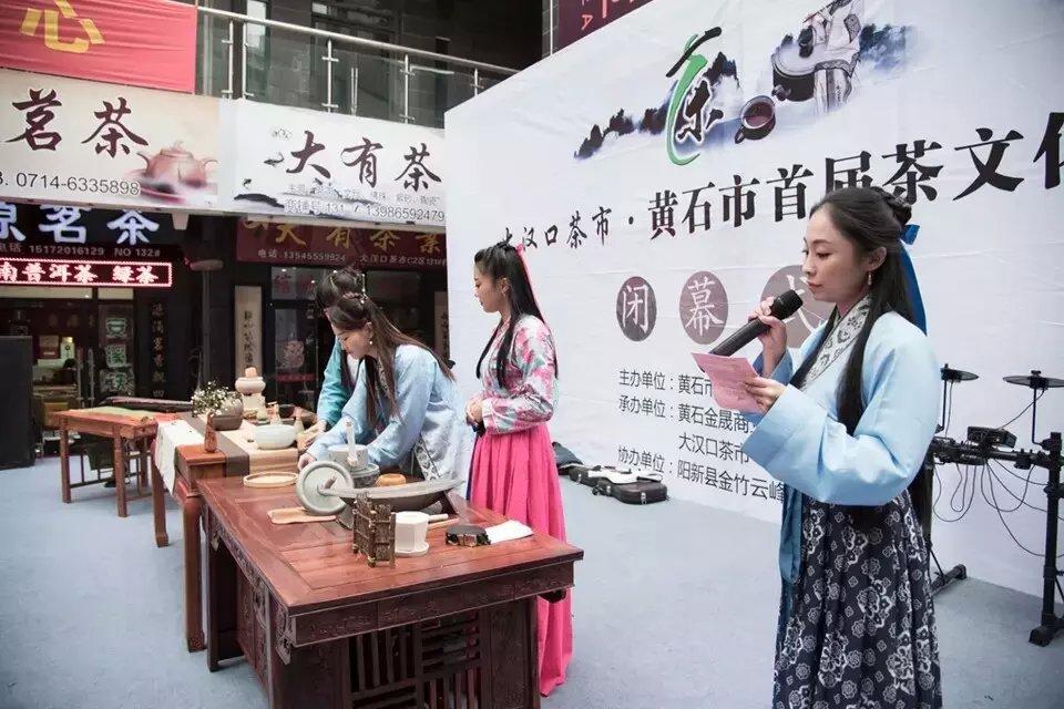 栖凤阁汉服亮相湖北黄石市首届茶文化节