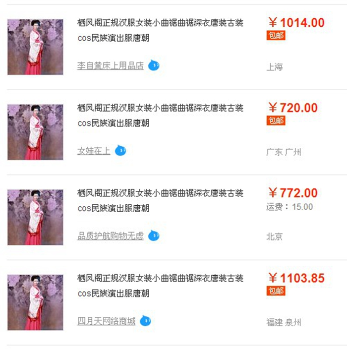 栖凤阁汉服投诉淘宝网230余家店铺假冒侵权