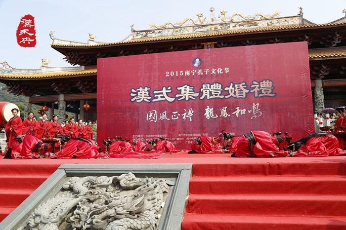 2015南宁孔子文化节集体汉式婚礼