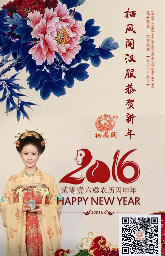 栖凤阁汉服恭贺新年!