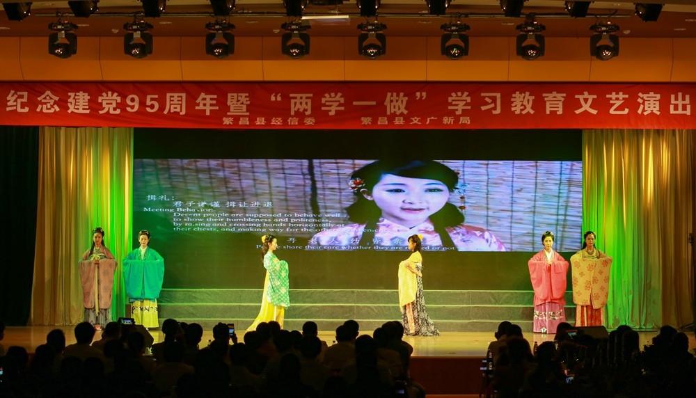 栖凤阁汉服芜湖繁昌参加纪念建党95周年文艺演出