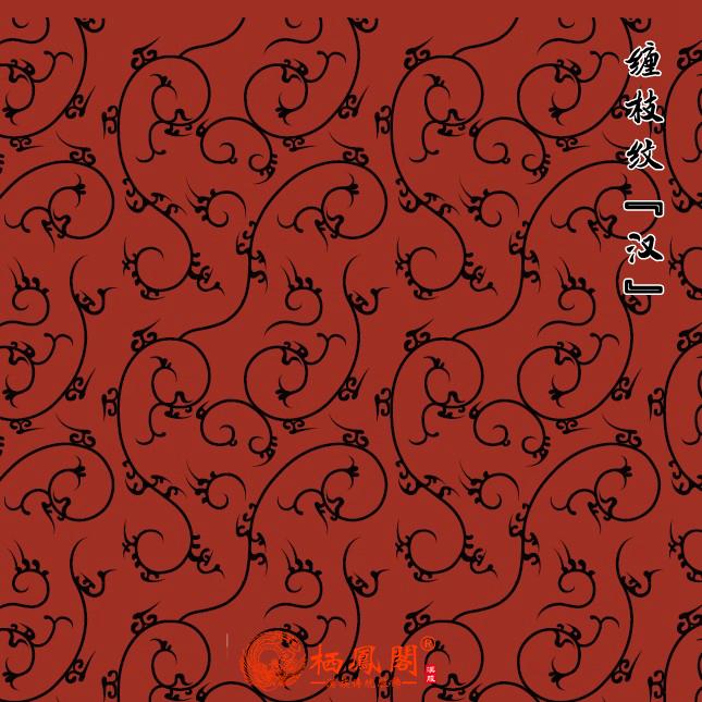 汉代服饰的图案纹样