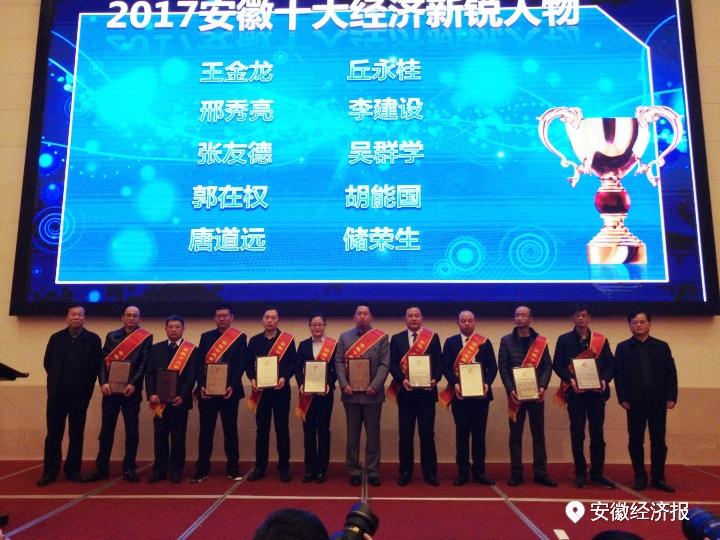 栖凤阁创始人郭在权先生荣获2017安徽省十大经济新锐人物。