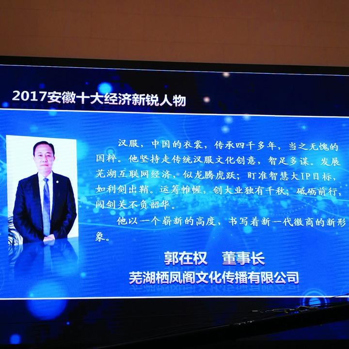 栖凤阁汉服创始人郭在权先生荣获2017安徽省十大经济新锐人物。