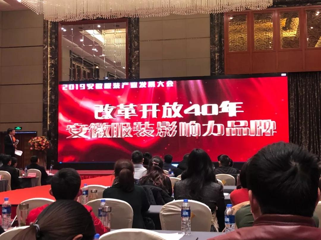 安徽服装产业发展大会